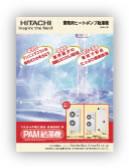 家電メーカー様 商品カタログ